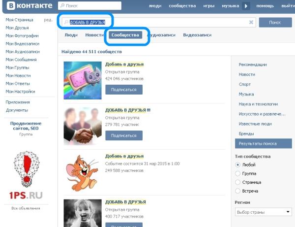 Поиск сообществ Вконтакте для поиска друзей