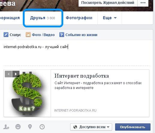 количество друзей в фейсбуке