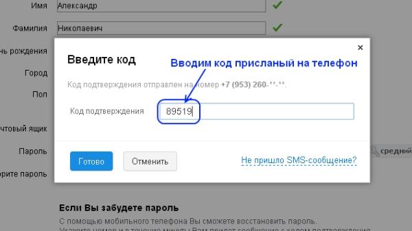 создать электронную почту на mail.ru ввод кода с телефона