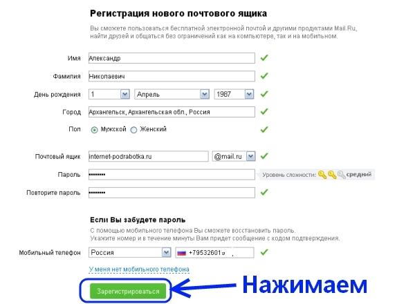 Как создать електронний почту