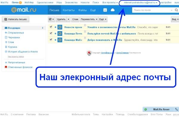 Наш почтовый ящик на mail.ru