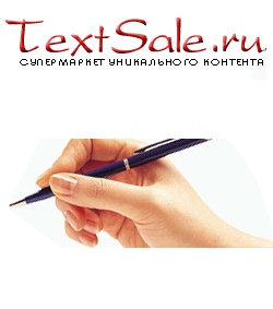 textsale биржа статей