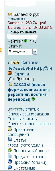 зарегистрироваться на TextSale.ru