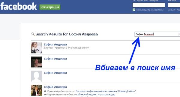 Поиск людей в Facebook.com