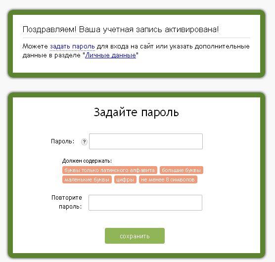 завершение регистрации на адвего ру