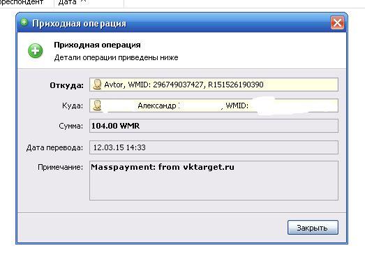 скрин моей выплаты с vktarget ru