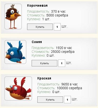 выбор птицы в GoldenBirds