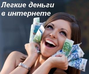 Как легко заработать деньги в интернете