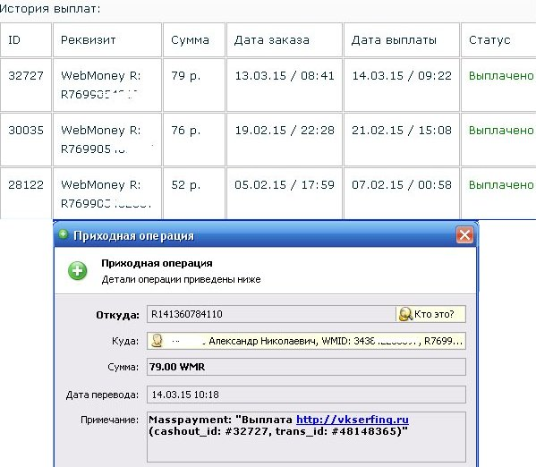 скрин выплаты с VkSerfing.ru