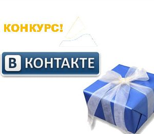 Как выигрывать конкурсы в ВК ( Вконтакте)