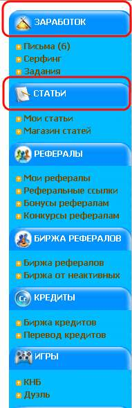 способы заработка на wmmail.ru