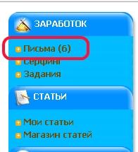 письма на wmmail.ru