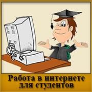 http://internet-podrabotka.ru/uploads/posts/2015-04/1428602936_rabota-v-internete-dlja-studentov.jpg