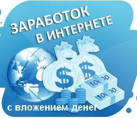 Заработок в интернете с вложением денег