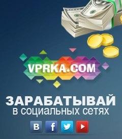 Отзыв о Заработке на  VPrka.com