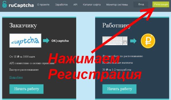 Регистрация в ruСaptcha.com