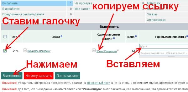Как работать на сайте forumok.com