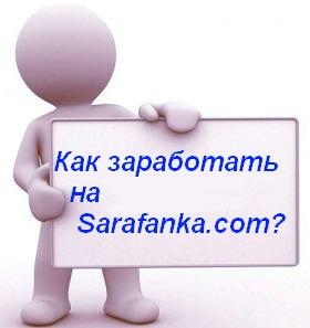 Отзыв о сайте сарафанка и как заработать деньги