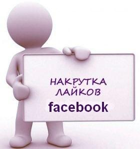 накрутка в Facebook