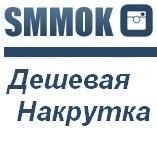 Дешевая накрутка лайков на сайте SMMOK