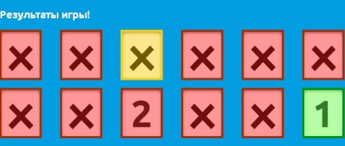 Онлайн лотерея Социальный Шанс