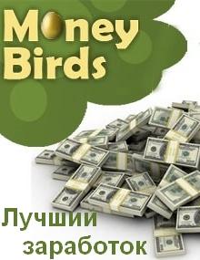 Money-birds – игра, которая платит