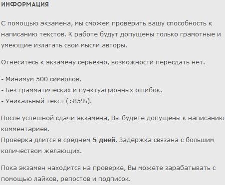 Заработай на комментариях в Qcomment.ru