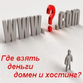 Как заработать деньги на домен и хостинг