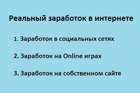 реальный заработок в интернете