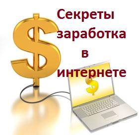 Секреты заработка в интернете