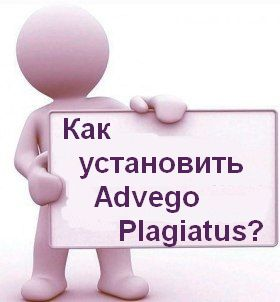 Как установить Advego Plagiatus новую версию