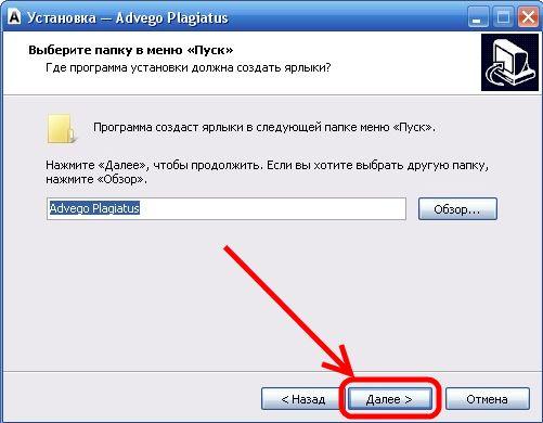 Как установить Advego Plagiatus