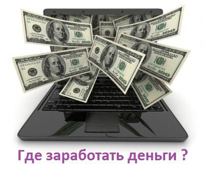 Как заработать много денег в интернете