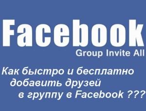 Как быстро и бесплатно добавить друзей в группу в Facebook
