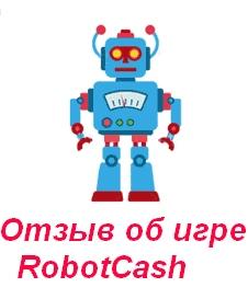 Робот Кеш видео отзыв об игре