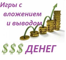 игры с вложением и выводом денег