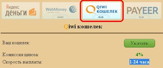 игры на qiwi деньги