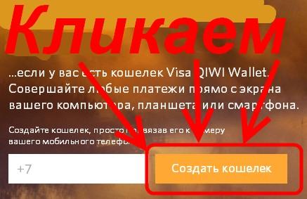 официальный сайт киви кошелька