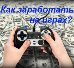 Как заработать на играх