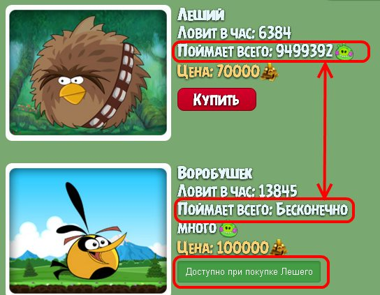 Совет по игре World Birds