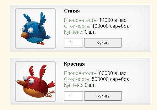 Rich Birds отзыв