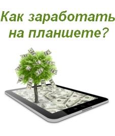 Как заработать деньги на планшете
