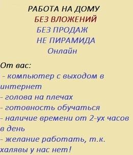 заработок в интернете в белоруссии без вложений