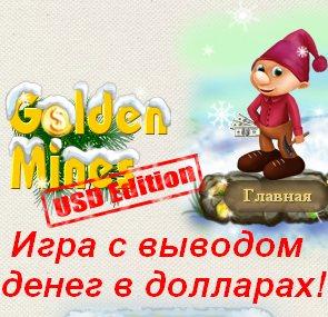 Игра Golden Mines с выводом денег в долларах