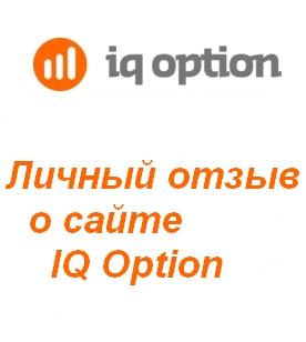iq option развод или нет, отзыв