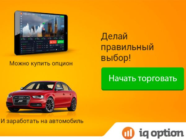 Брокер Iq option