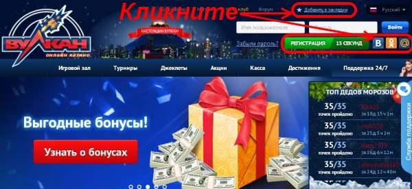 Какой официальный сайт казино вулкан