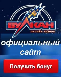 https://vulkanbet-casino.com/ru/casino