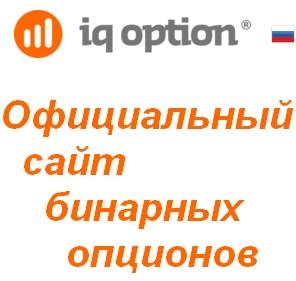 Официальный сайт бинарных опционов