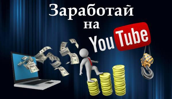 YouTube источник пассивного заработка